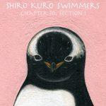 白黒スイマーズ 第10章  アッツイ区のペンギンモアイ(1)