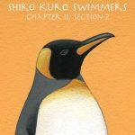 白黒スイマーズ 第11章  ペンギン世界の崩壊(2)