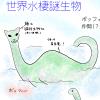 世界水棲謎生物〜ボッフィーとゆかいな仲間たち〜