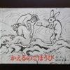 『かえるのごほうび』鳥獣戯画絵本(木島始さく・梶山俊夫レイアウト・福音館書店)