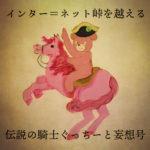 ぐっちーさんと話そう<9> ピンクの馬に乗った騎士、現る!