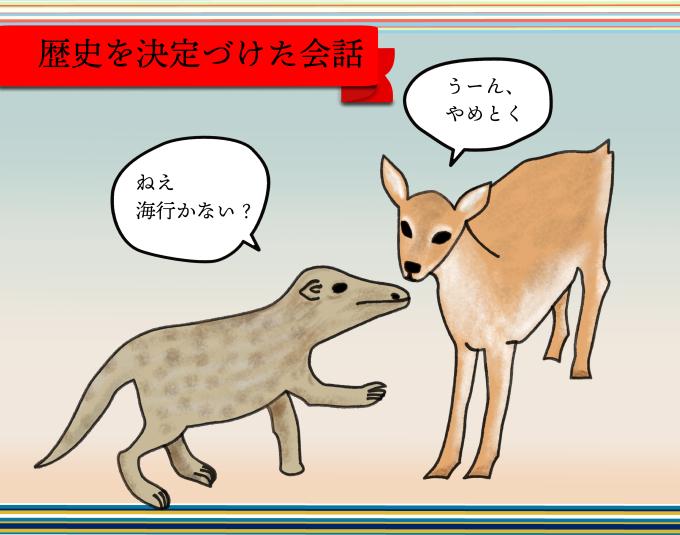 パキケトゥスとシカの会話 illustration by Ukyo SAITO ©斎藤雨梟