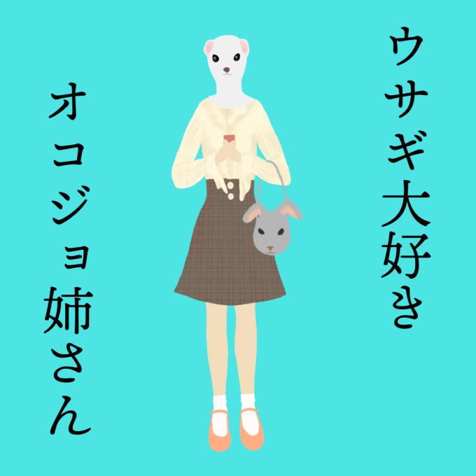 ウサギ大好きオコジョ姉さん ウサギのバッグを持った頭がオコジョの女の子の絵 illustration by Ukyo SAITO ©斎藤雨梟