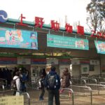 番外編・オフ会〜上野動物園と宴会のギャップが聴きどころ?