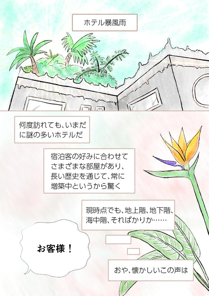 「ホテル暴風雨の日々」episode1_page1