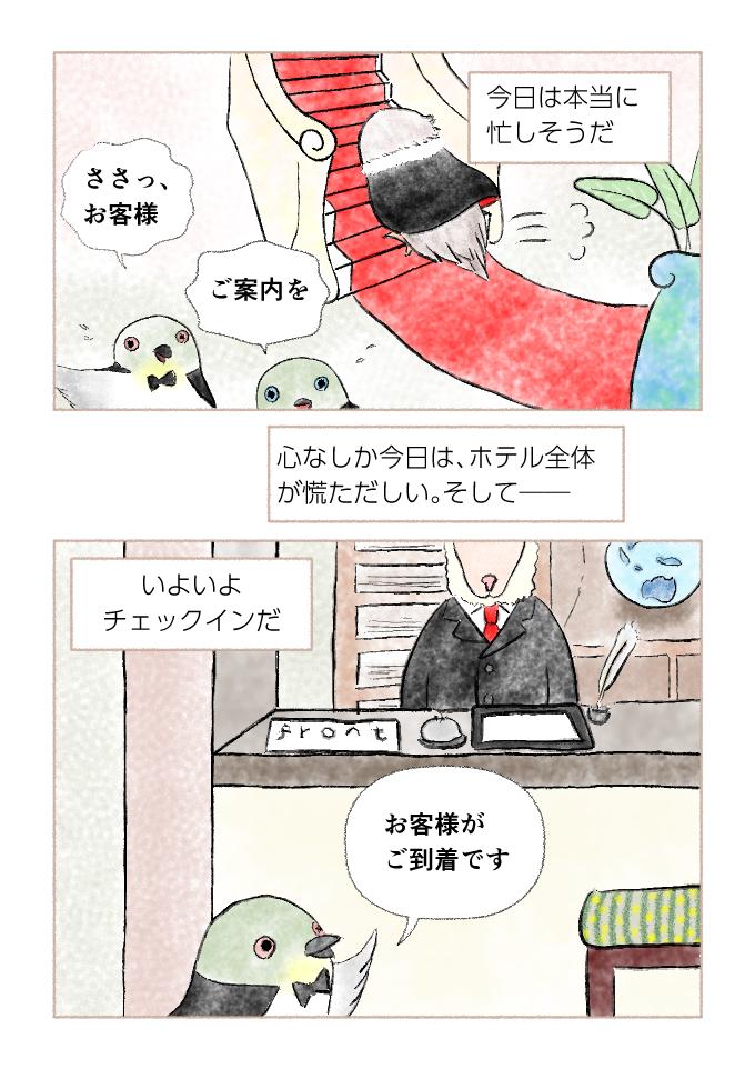 「ホテル暴風雨の日々」episode1_page5