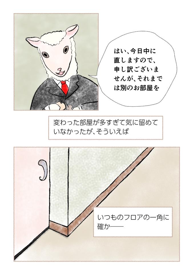 「ホテル暴風雨の日々」episode1_page7