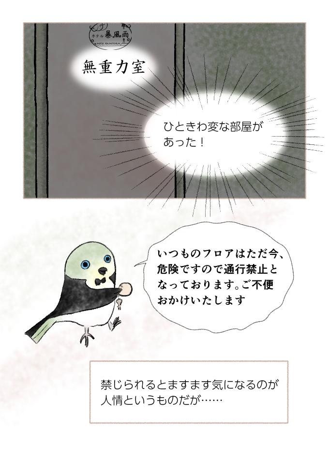 「ホテル暴風雨の日々」episode1_page8