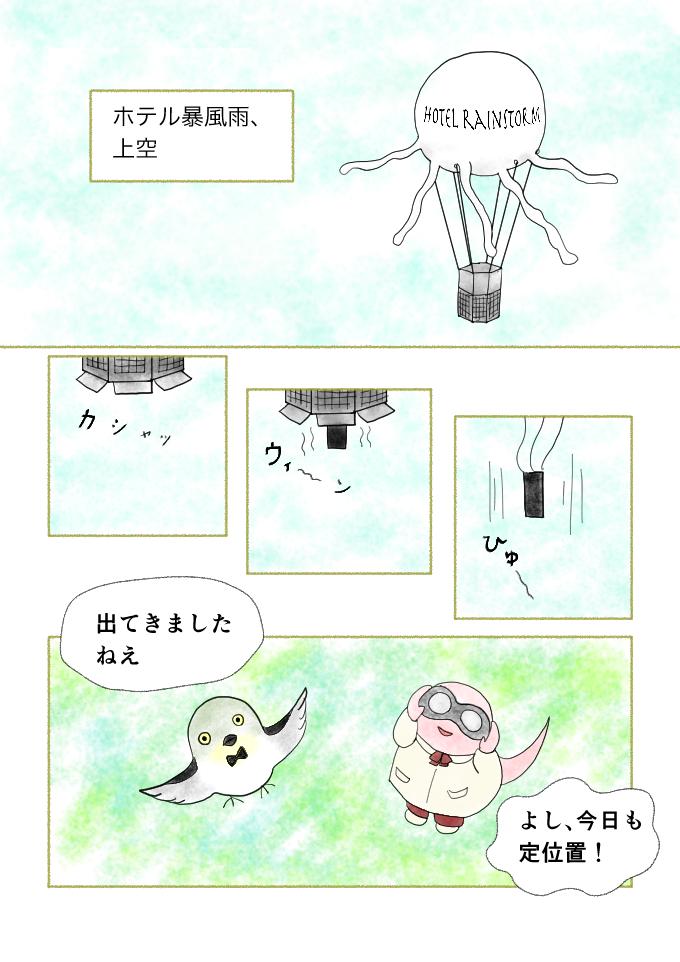 マンガ「ホテル暴風雨の日々」ep3 page1