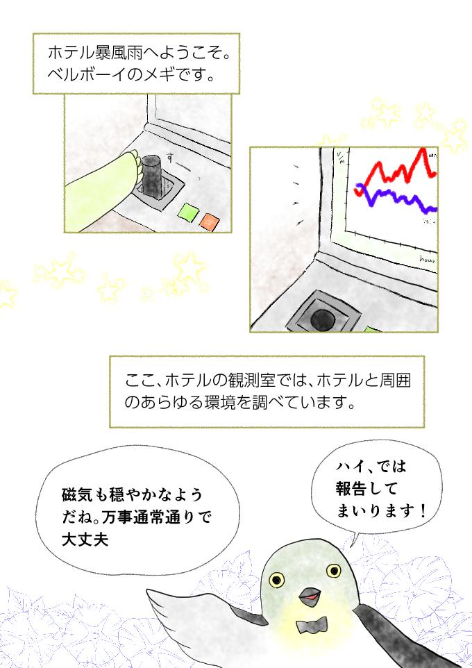 マンガ「ホテル暴風雨の日々」ep3 page5