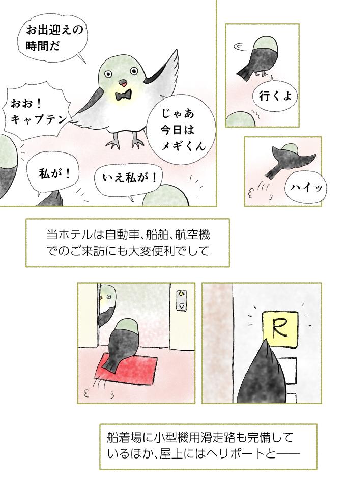 マンガ「ホテル暴風雨の日々」ep3 page7