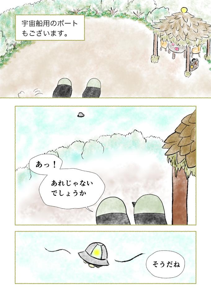 マンガ「ホテル暴風雨の日々」ep3 page8