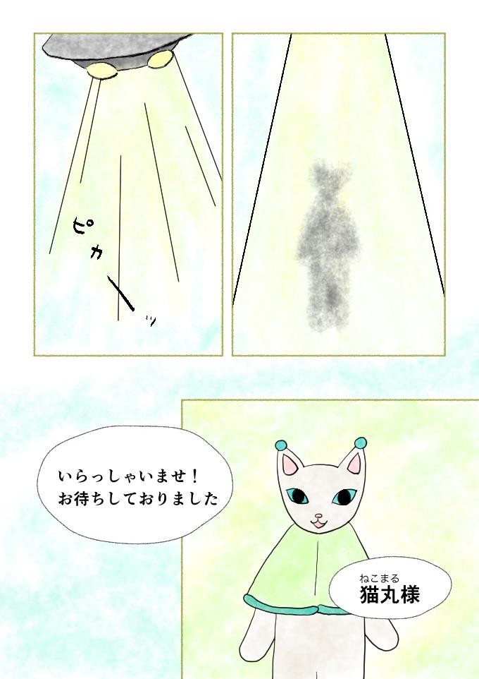 マンガ「ホテル暴風雨の日々」ep3 page9