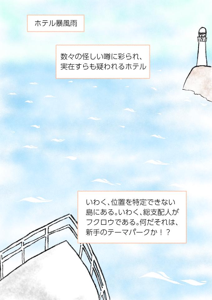 マンガ「ホテル暴風雨の日々」斎藤雨梟episode5 page 1