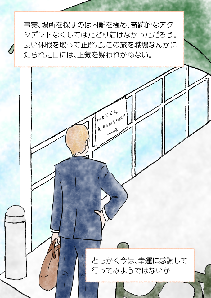 マンガ「ホテル暴風雨の日々」斎藤雨梟episode5 page 2
