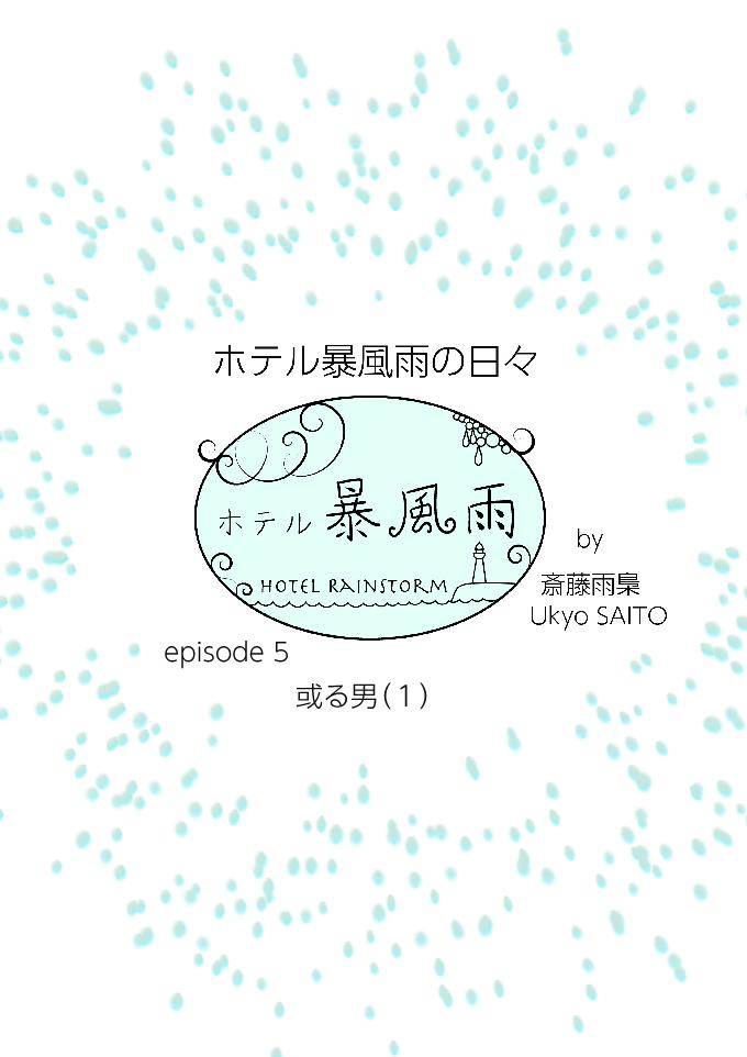 マンガ「ホテル暴風雨の日々」斎藤雨梟episode5 page 3