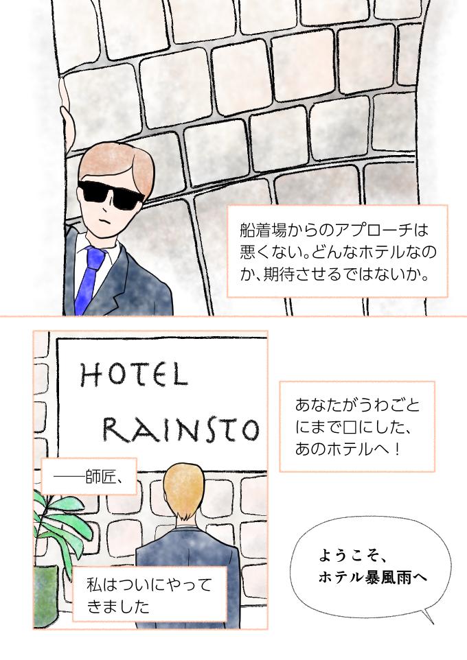 マンガ「ホテル暴風雨の日々」斎藤雨梟episode5 page 4
