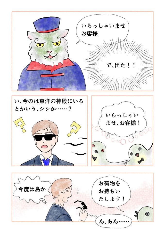 マンガ「ホテル暴風雨の日々」斎藤雨梟episode5 page 5