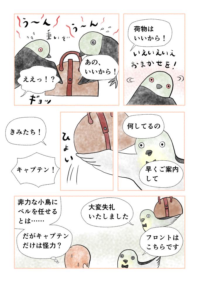 マンガ「ホテル暴風雨の日々」斎藤雨梟episode5 page 6