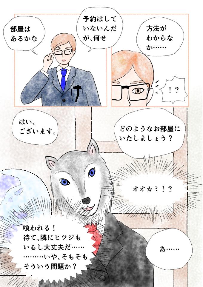 マンガ「ホテル暴風雨の日々」斎藤雨梟episode5 page 7