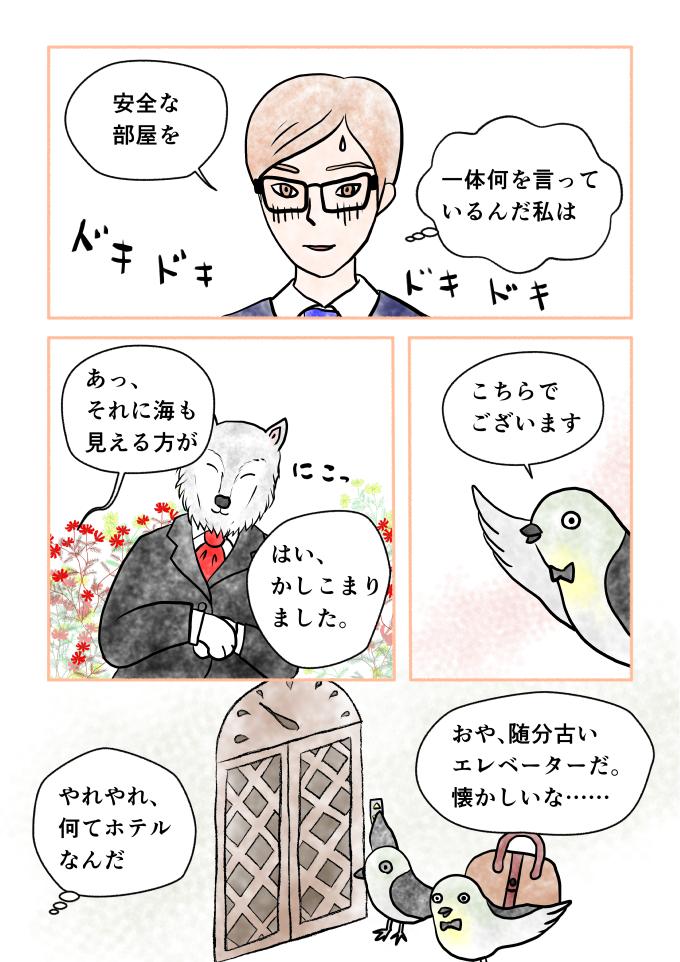 マンガ「ホテル暴風雨の日々」斎藤雨梟episode5 page 8