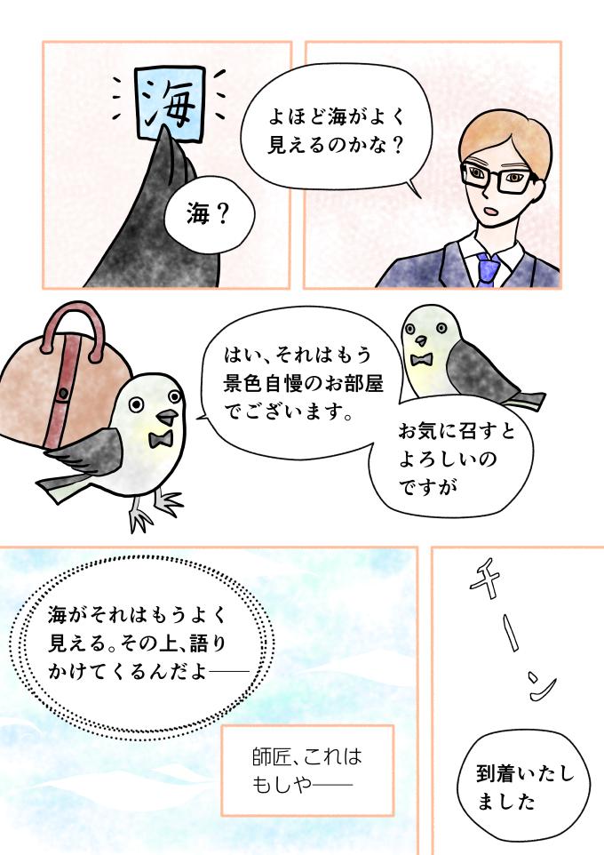 マンガ「ホテル暴風雨の日々」斎藤雨梟episode5 page 9
