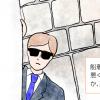 episode 5「或る男(1)」