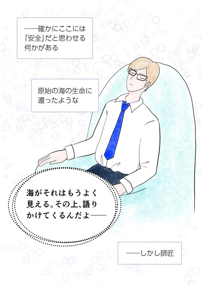 マンガ「ホテル暴風雨の日々」斎藤雨梟episode6 page 1