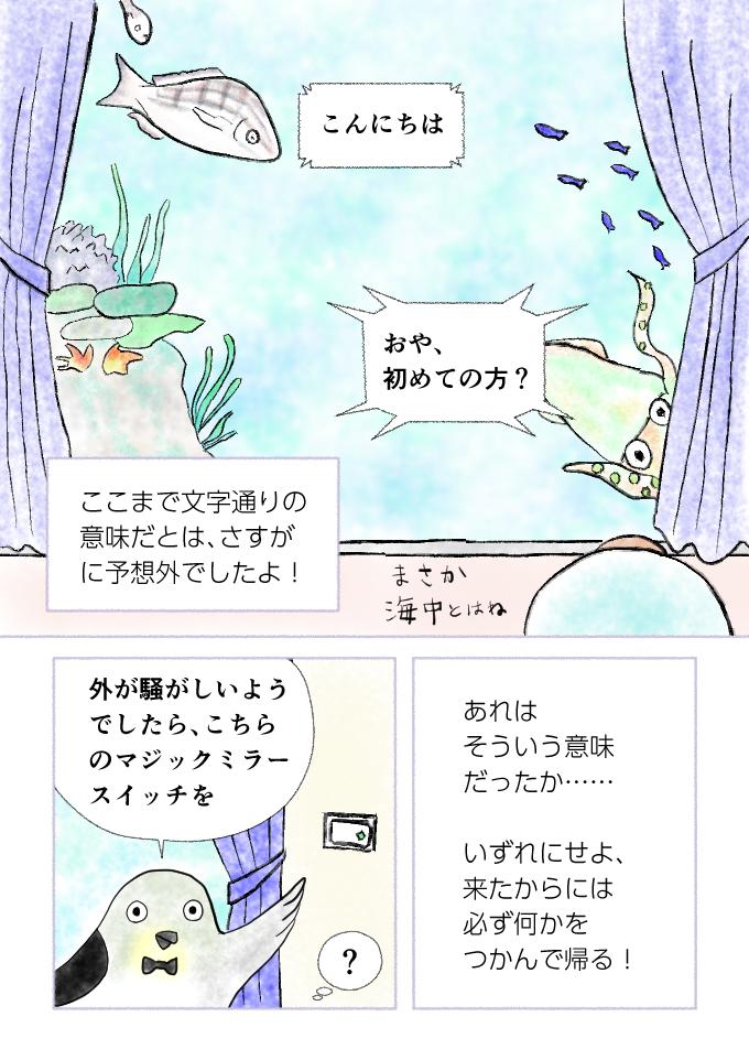マンガ「ホテル暴風雨の日々」斎藤雨梟episode6 page2