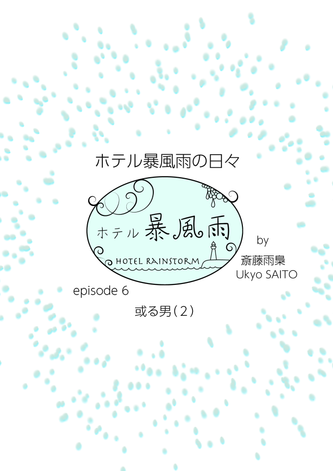 マンガ「ホテル暴風雨の日々」斎藤雨梟episode6 page3