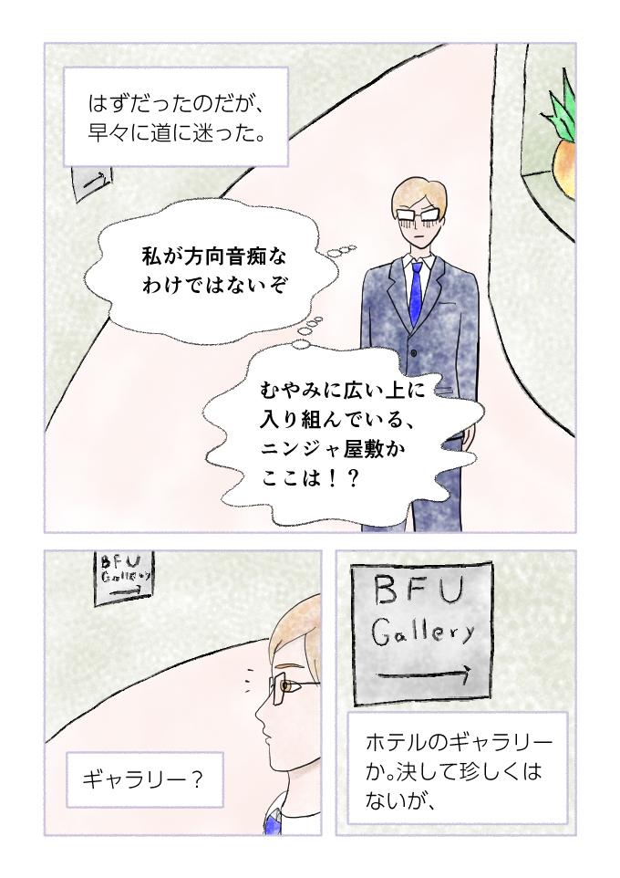 マンガ「ホテル暴風雨の日々」斎藤雨梟episode6 page4