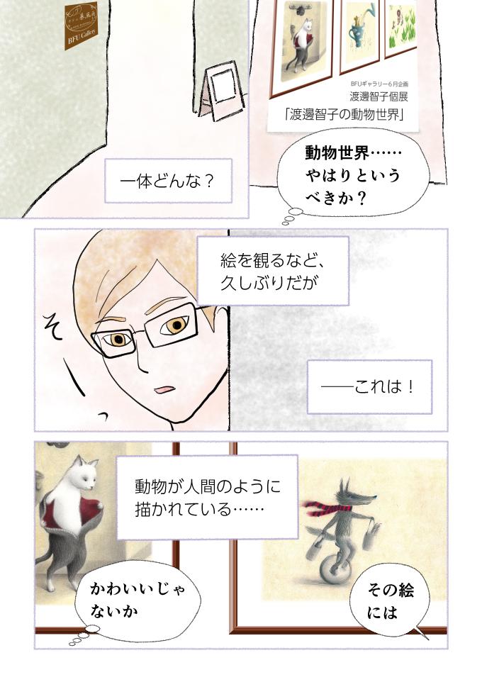 マンガ「ホテル暴風雨の日々」斎藤雨梟episode6 page5