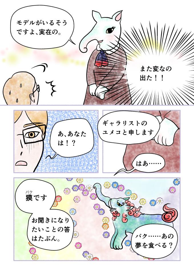 マンガ「ホテル暴風雨の日々」斎藤雨梟episode6 page6