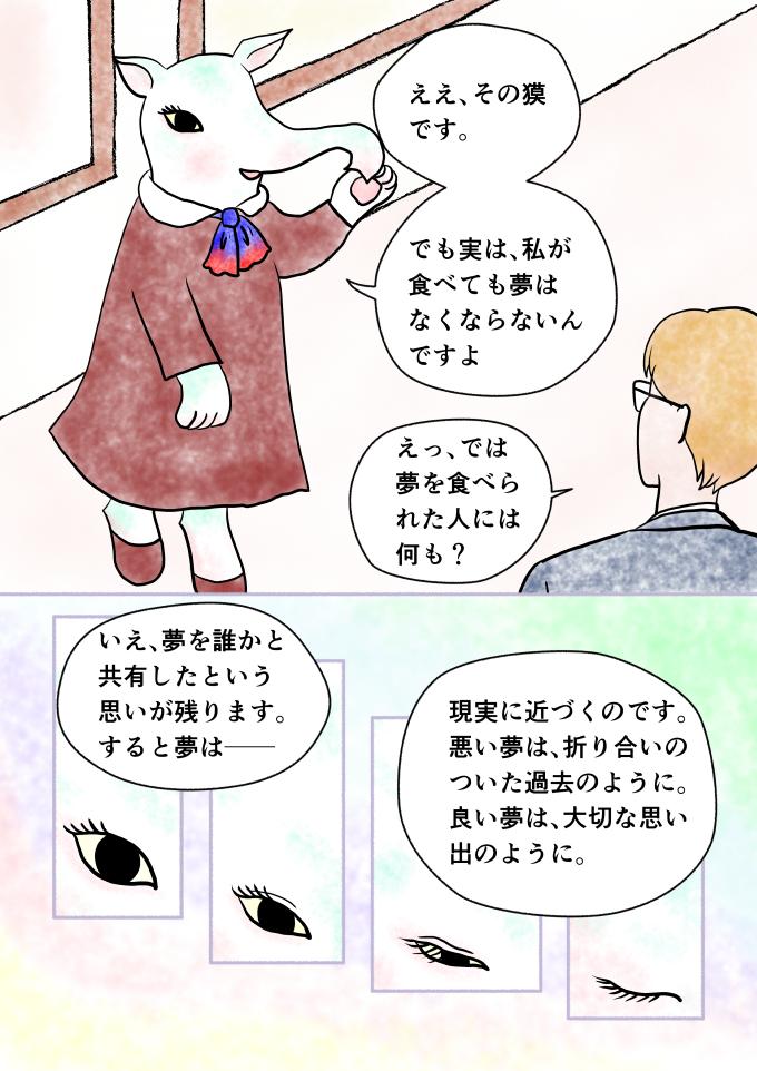 マンガ「ホテル暴風雨の日々」斎藤雨梟episode6 page7