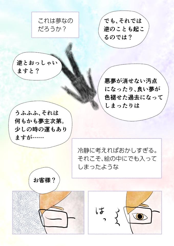 マンガ「ホテル暴風雨の日々」斎藤雨梟episode6 page8