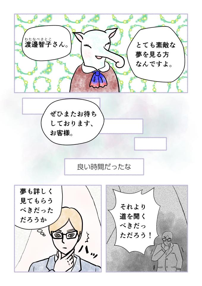 マンガ「ホテル暴風雨の日々」斎藤雨梟episode6 page10