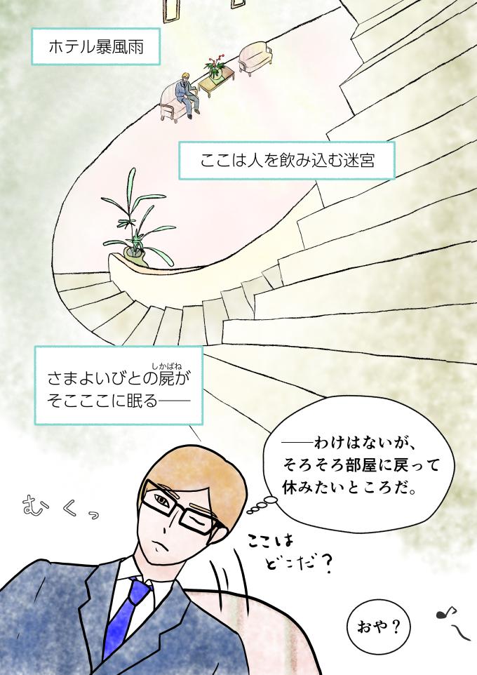 マンガ「ホテル暴風雨の日々」斎藤雨梟 ep7 page1