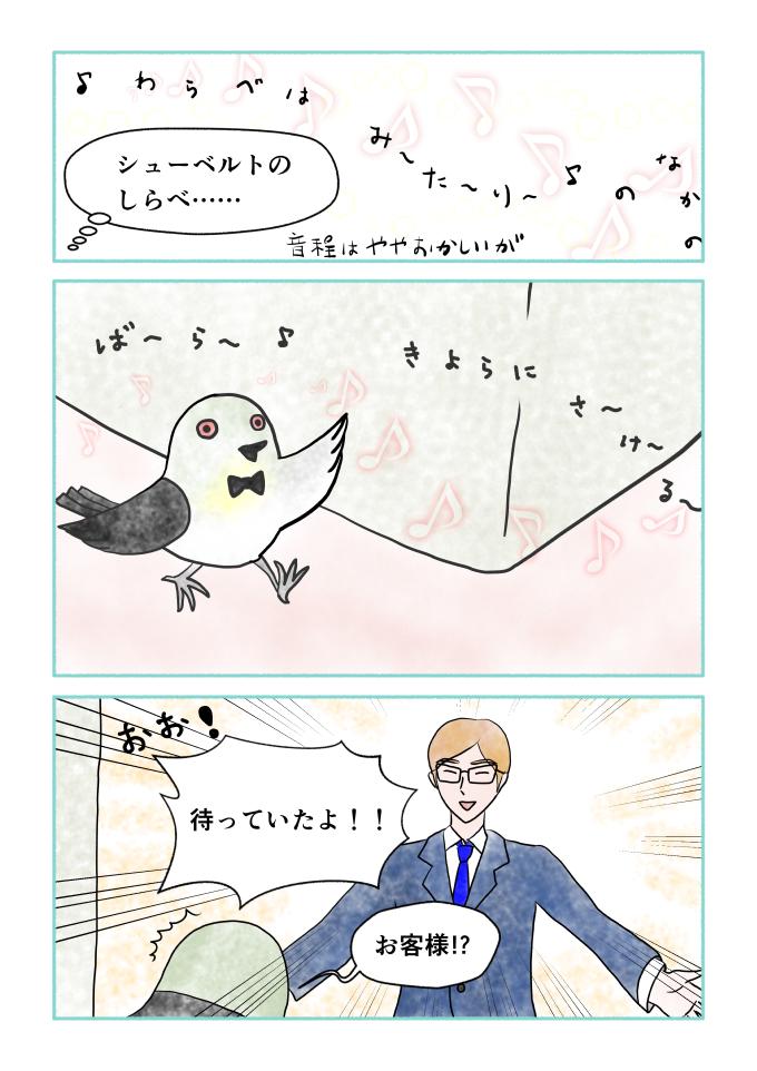 マンガ「ホテル暴風雨の日々」斎藤雨梟 ep7 page2
