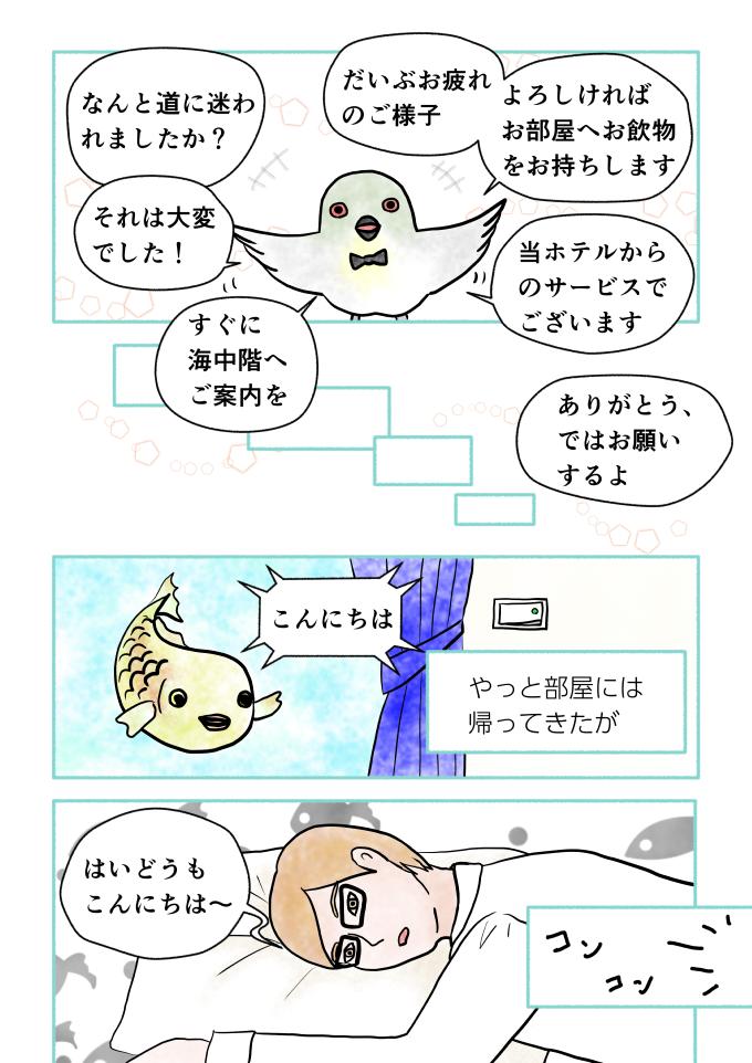 マンガ「ホテル暴風雨の日々」斎藤雨梟 ep7 page4