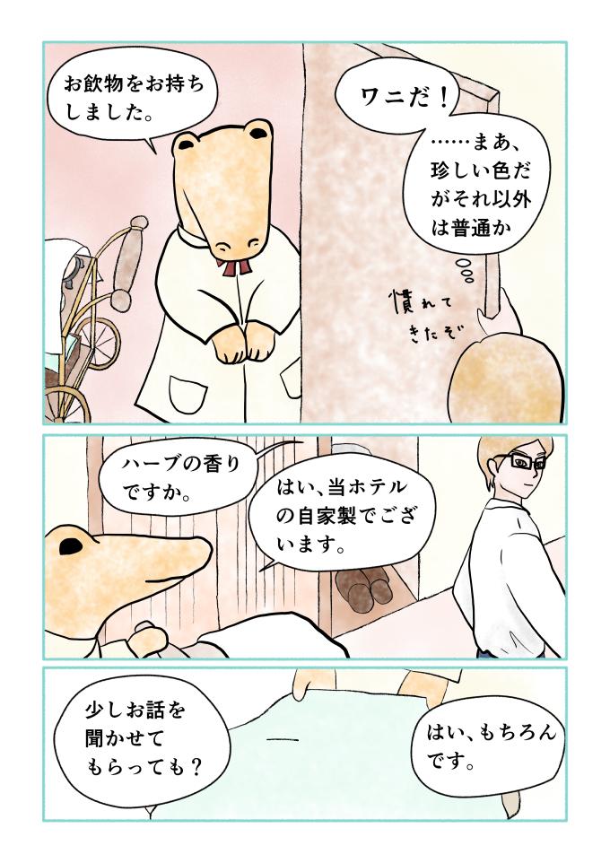マンガ「ホテル暴風雨の日々」斎藤雨梟 ep7 page5