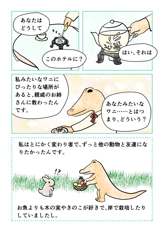 マンガ「ホテル暴風雨の日々」斎藤雨梟 ep7 page6