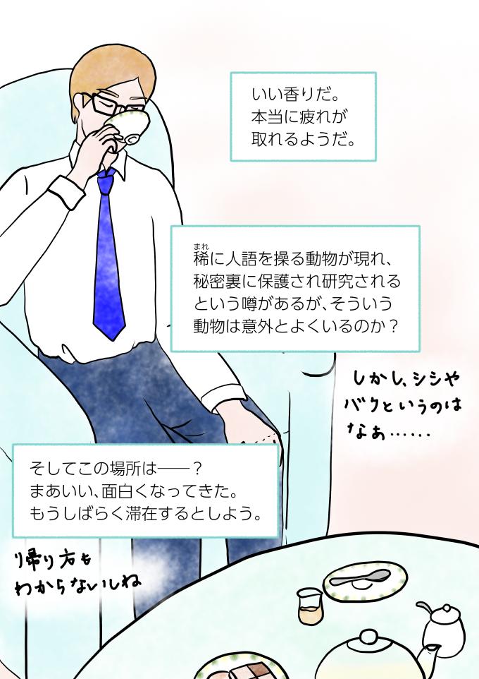 マンガ「ホテル暴風雨の日々」斎藤雨梟 ep7 page9