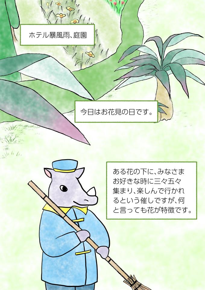 マンガ「ホテル暴風雨の日々」斎藤雨梟 ep8 page1