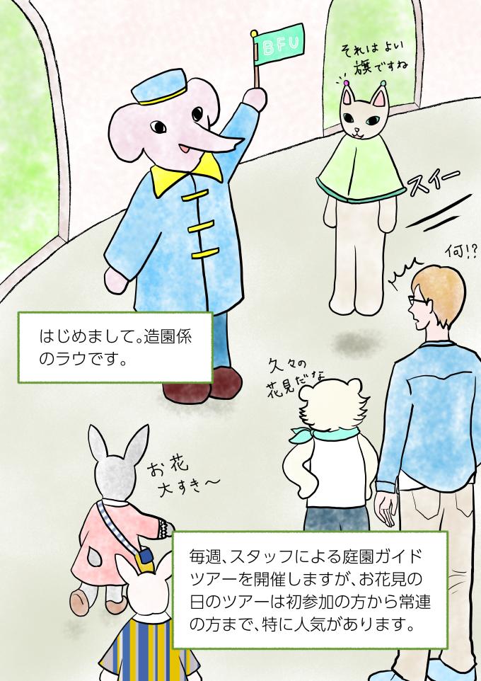 マンガ「ホテル暴風雨の日々」斎藤雨梟 ep8 page2
