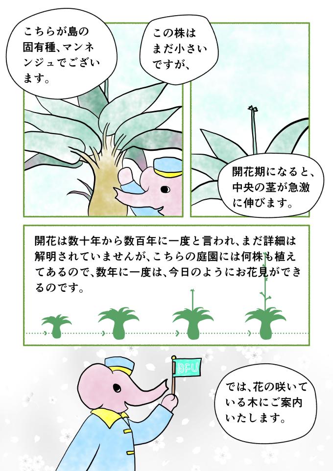 マンガ「ホテル暴風雨の日々」斎藤雨梟 ep8 pag4