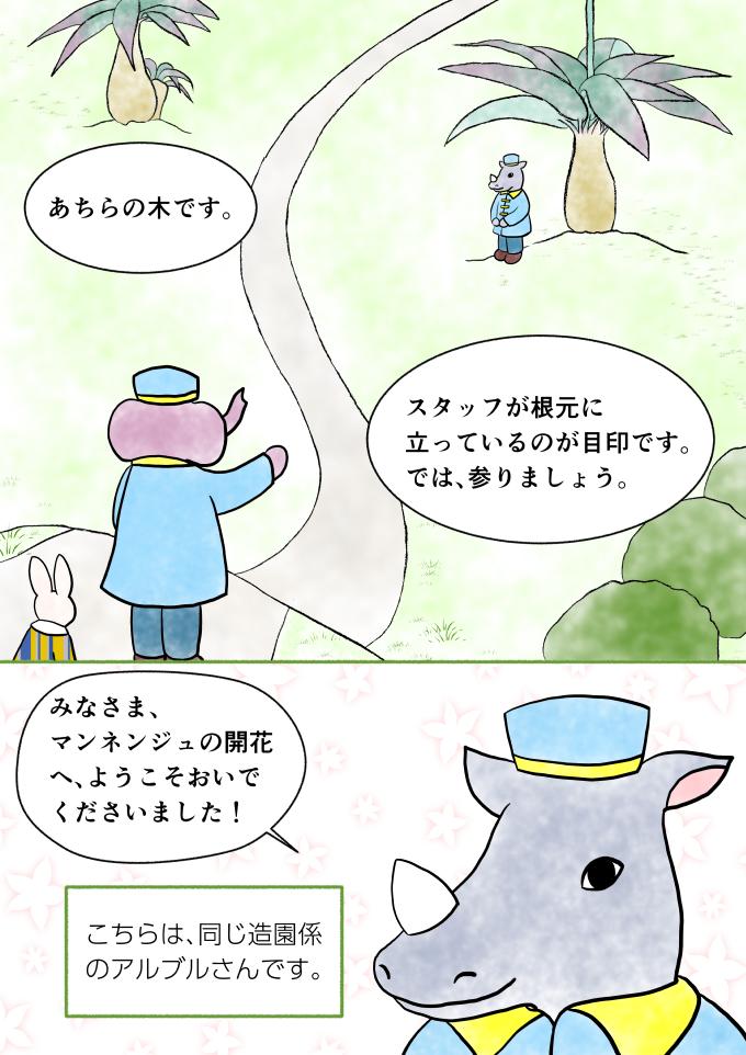 マンガ「ホテル暴風雨の日々」斎藤雨梟 ep8 page5