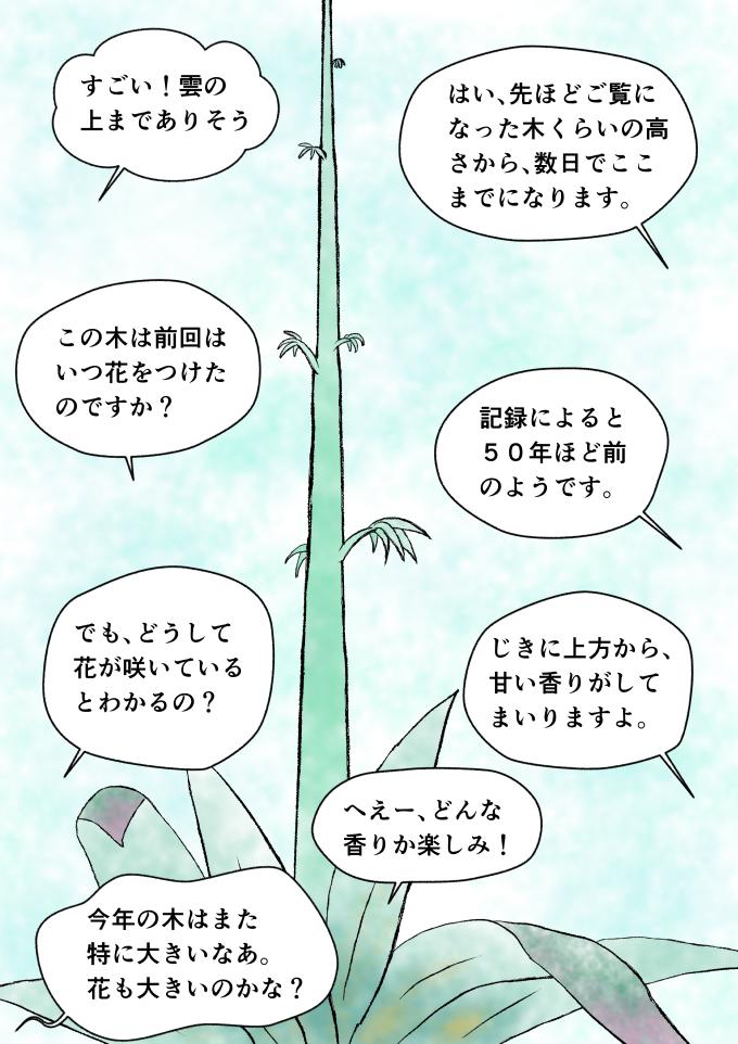 マンガ「ホテル暴風雨の日々」斎藤雨梟 ep8 page6
