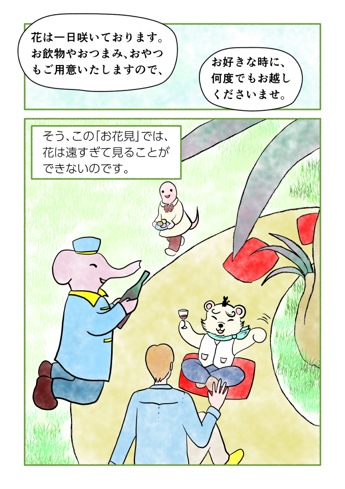マンガ「ホテル暴風雨の日々」斎藤雨梟 ep8 page7