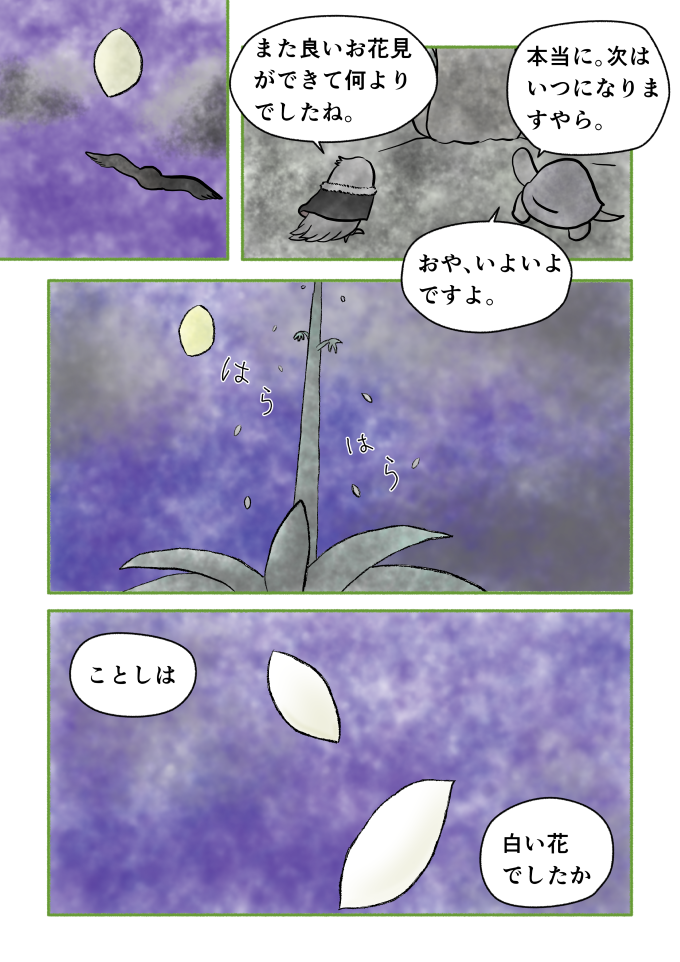 マンガ「ホテル暴風雨の日々」斎藤雨梟 ep8 page9