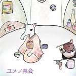 ユメノ茶会